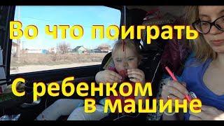 Во что Поиграть с Ребенком 1-3 года в Машине в дороге. Путешествия с детьми