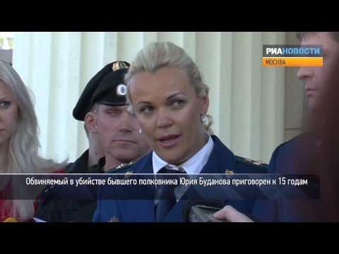 Убийцу Буданова приговорили
