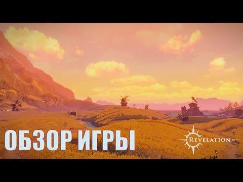 Обзор игры Revelation: Восходящая звезда в мире MMORPG