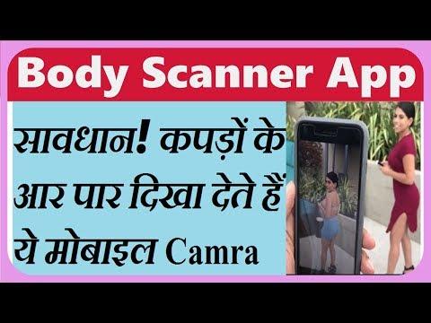 कपड़ों के आर पार दिखा देते हैं ये Camra एप,ऐसे रहें बचकर Body scanner app
