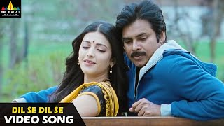 Gabbar Singh Songs | Dil Se Dil Se Full Video Song | Latest Telugu Superhits @SriBalajiMovies