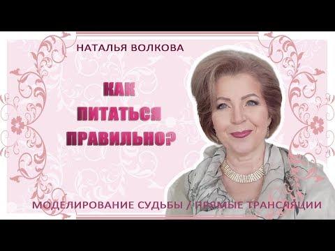 Правильное питание для здоровой жизни / Наталья Волкова