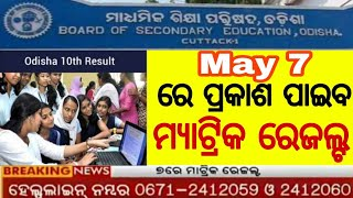 BSE Odisha Matric Result 2018 – HSC Odisha Class 10th BSE Odisha Matric Result 2018