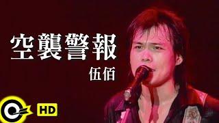 伍佰 Wu Bai&China Blue【空襲警報】Official Music Video