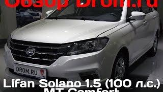 Lifan Solano 2016 1.5 (100 л.с.) MT Comfort - видеообзор