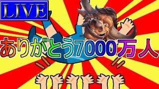 【みんなありがとう】チャンネル登録者7000人記念配信【ハースストーン】