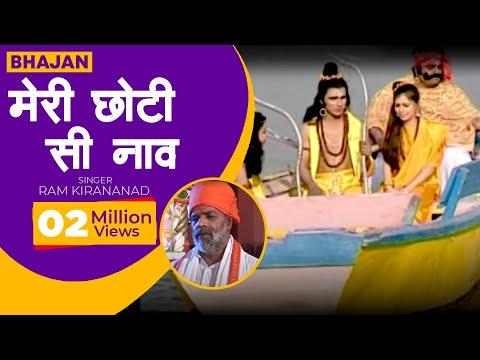 BHAJAN----Meri Chhoti Si Naav Tere Jadu Bhare Paanv Dar Lage-----(SWAMI RAM KIRANANAD)