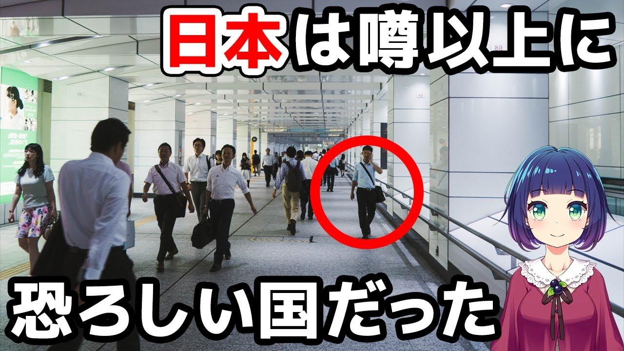 【海外の反応】「日本は噂以上に恐ろしい国だった・・・」日本を旅行した外国人の写真アルバムが話題!