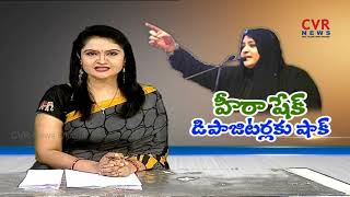 వ్యాపారాల పేరుతో మోసాలు : Heera Gold Chairperson Nowhera Shaikh arrested in Hyderabad | CVR News