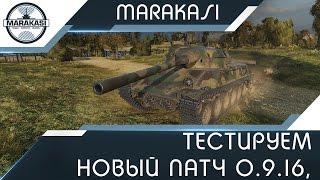 Тестируем новый патч 0.9.16, основной сервер игры World of Tanks