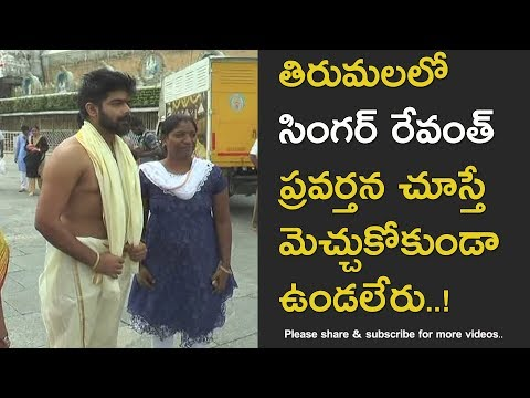 Singer Revanth visits Tirumala with his family exclusive video