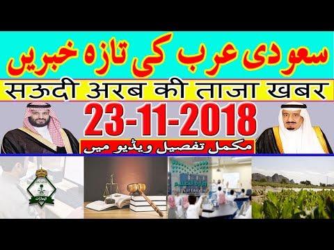 Saudi News Today (23-11-2018) Saudi Arabia Latest News | Urdu Hindi News || MJH Studio