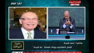 والد الفنانة حلا شيحة عن بكاء زوج حلا بعد خلعها الحجاب: لم نلتفت