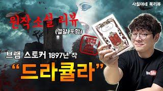 드라큘라 원작 소설 리뷰 / 결말포함 / 영화와 뮤지컬…