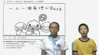 skhhcw的視藝樂繽紛2018-19  視覺藝術無煙心Duck比賽推廣相片