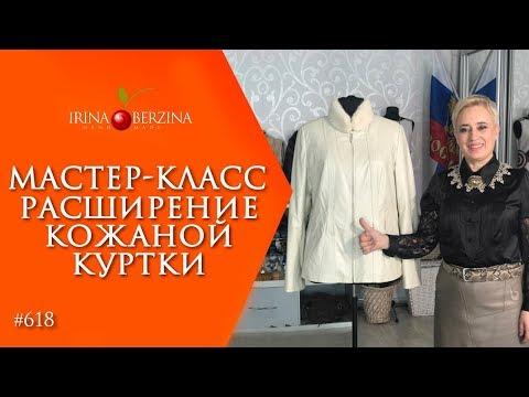 МАСТЕР-КЛАСС №845–Расширение кожаной куртки  Липецк . Как правильно и красиво изменить размер куртки