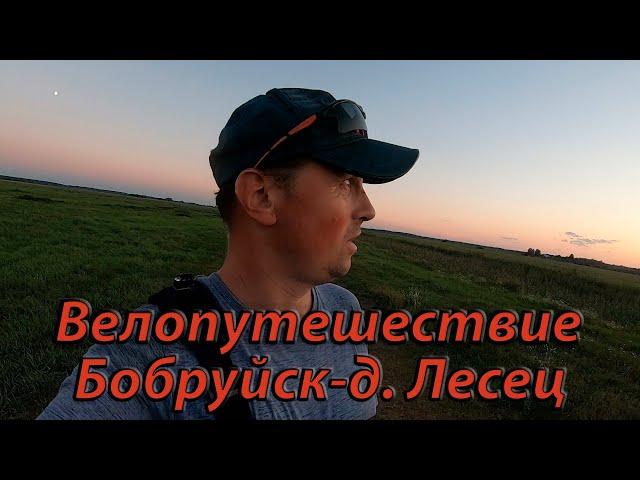 Велопутешествие по Гомельской области.  Бобруйск  -  д. Лесец