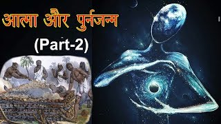 Gambar cover Aatma, Soul, Rebirth Question's Answers,  Part 2