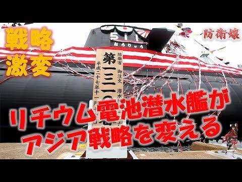 【海上自衛隊】 新型潜水艦「おうりゅう」が日本近海の戦略だけでなくアジアを変える リチウム・イオン蓄電池の驚異