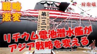 【海上自衛隊】 新型潜水艦「おうりゅう」が日本近海の戦略だけでなくアジアを変える リチウム・イオン蓄電池の驚異 thumbnail