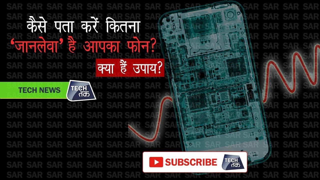आपका फ़ोन कितना ख़तरनाक है आपके लिए ? जाने !|  Tech Tak