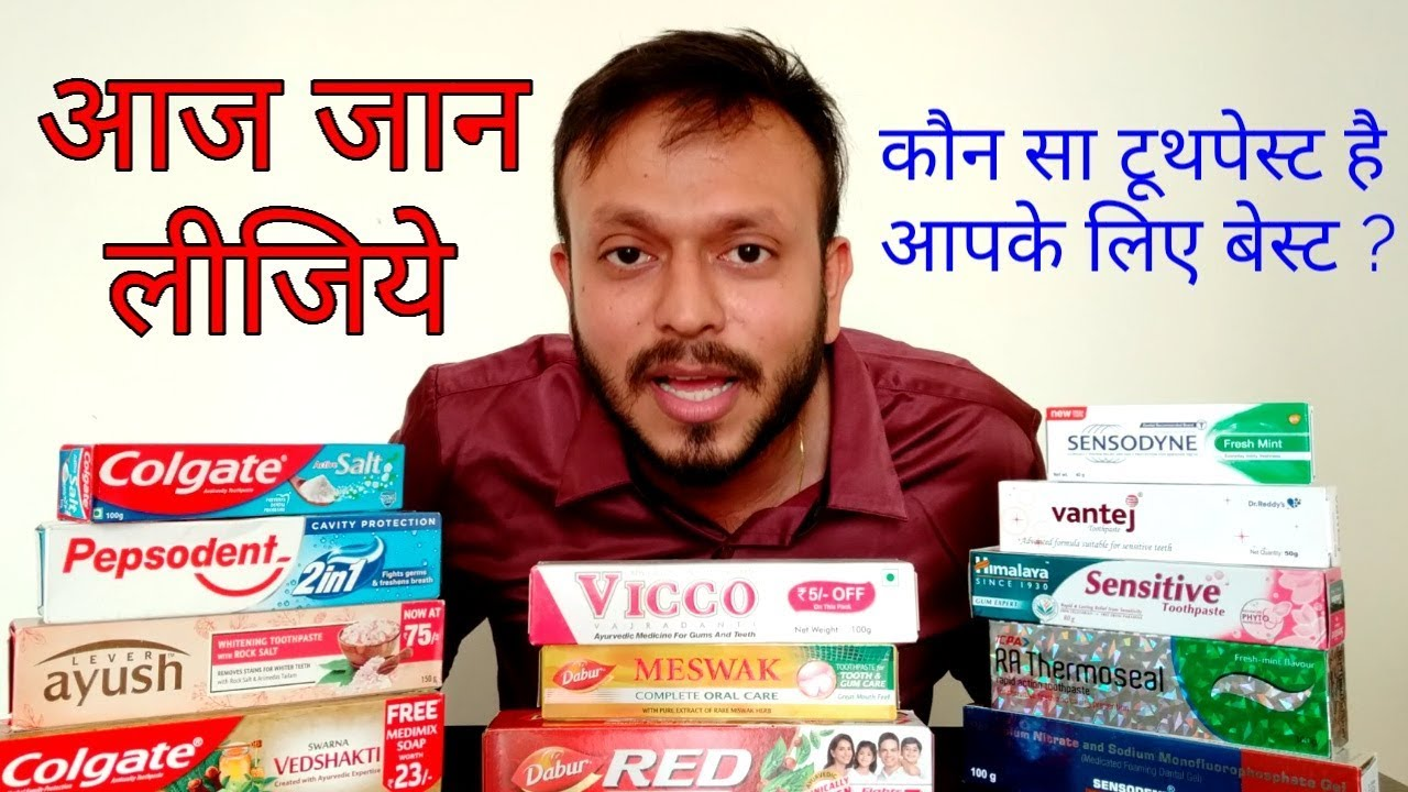 Download Which is the best tooth paste? In hindi