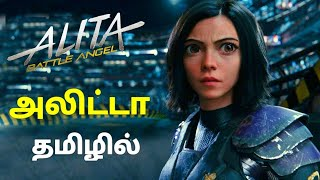 ALITA BATTLE ANGEL Movie Explained in Tamil