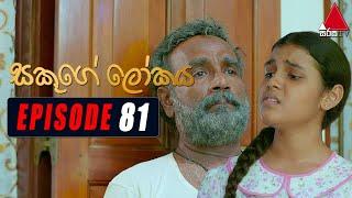 Sakuge Lokaya (සකූගේ ලෝකය) | Episode 81 | 27th September 2021 | Sirasa TV Thumbnail