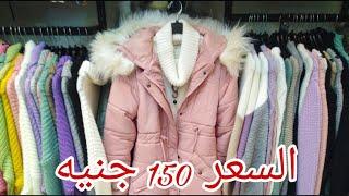 اسعار التصفيات🥀ع الملابس الشتوي🥰 الحريمي جواكت 🤩بلوفرات فساتين تونيكات و بيزك مصر الجديده