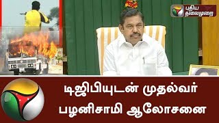 TN CM Palanisamy consults DGP Rajendran regarding Sterlite Protest violence