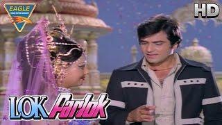 Lok Parlok Movie || Jeetendra Praises Menaka || Jeetendra, Jayapradha || Eagle Hindi Movies