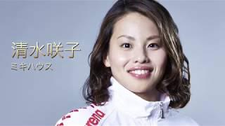 【arena ATHLETES】arena契約選手の清水咲子選手(ミキハウス)に日本選手...