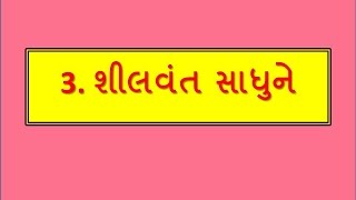 vuclip Std=10 (Gujarati -New) kavy-3 (shialavant sadhune)