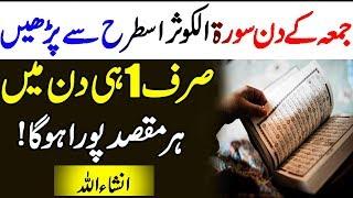 Juma Kay Din Surah Kausar Ka Khas Wazifa/Sirf Aik Din Mein Har Maqsad Pura/Islamic Wazaif