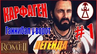 Total War Rome2. Ганнибал у ворот. Карфаген #1 - Стратегия Карфагена. Начало.
