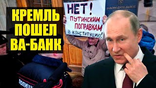 Люди вышли на улицу. Путин подписал поправки