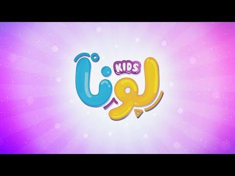 مفاجأة لونا - إطلاق قناة لونا كيدز Luna Kids