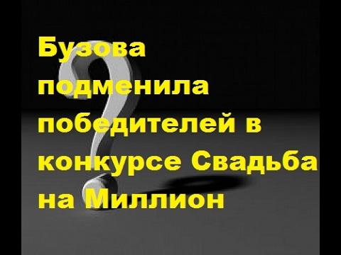 ДОМ 2. Новости. Бузова подменила победителей в конкурсе Свадьба на Миллион