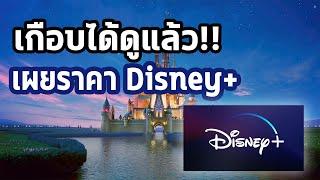 เตรียมเฮ!! Disney+ ใกล้มาไทยเต็มทีแล้ว - Comic World Daily