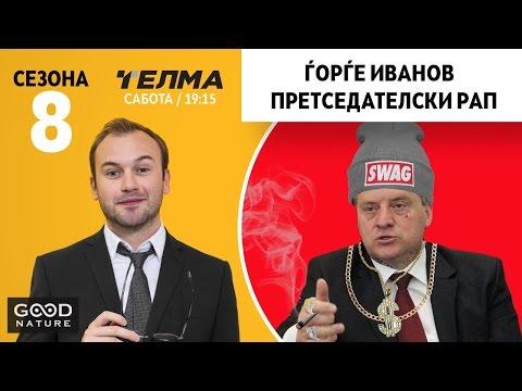 Ѓорѓе Иванов - Претседателски рап