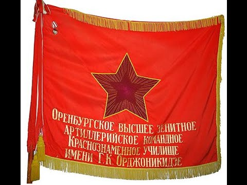 МАРШ ЗЕНИТЧИКОВ