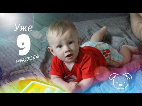 Ребёнку 9 месяцев!РАЗВИТИЕ. РАЦИОН. ЗУБЫ. СЛОВА. #P-ONLINE
