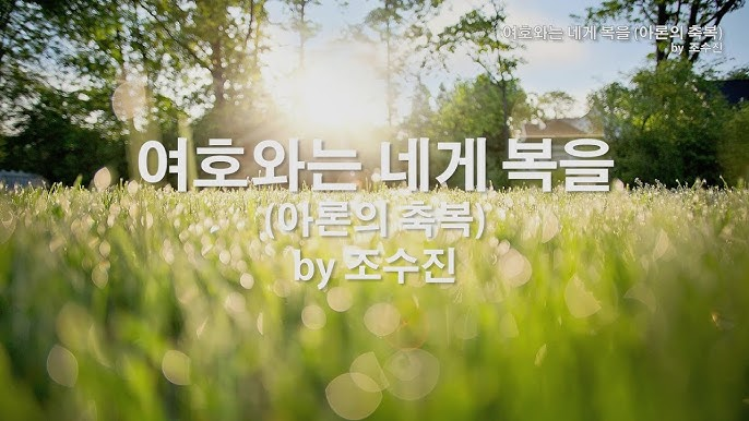 여호와는 네게 복을(아론의 축복) by 조수진