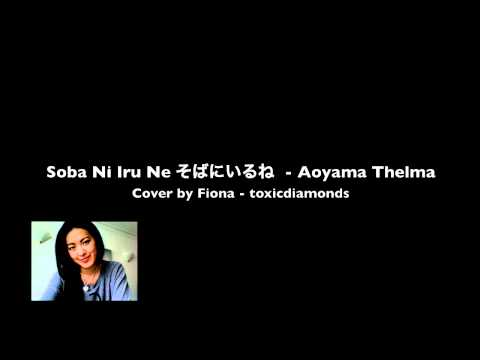 Soba Ni Iru Ne そばにいるね - Aoyama Thelma Cover