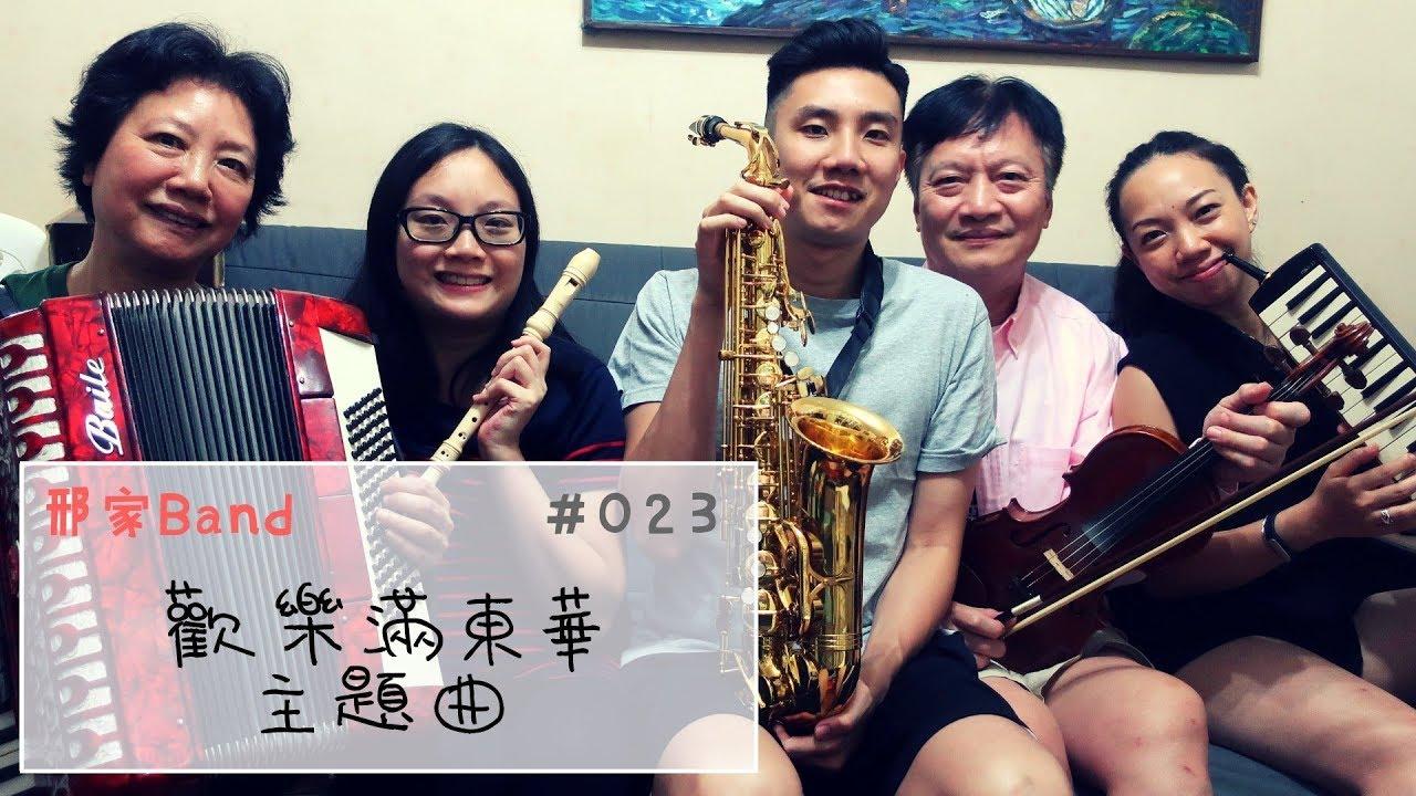#023 - 歡樂滿東華 主題曲 - YouTube