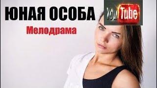Юная особа, русский новый фильм, мелодрама 𝑯𝑫 ласковый 2017