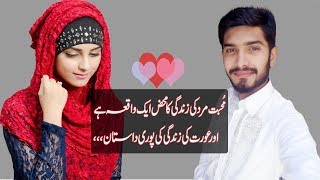Heart Touching Collection Of 2 Line Urdu Poetry|Rj Adeel Hassan|SadPoetry|2line sad poetry in urdu|