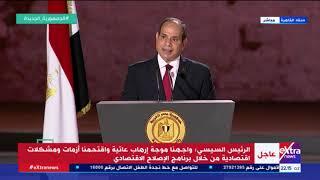 كلمة الرئيس السيسي خلال فعاليات المؤتمر الأول للمشروع القومي حياة كريمة لتنمية قري الريف المصري