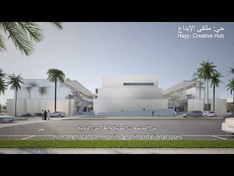 Announcing Hayy: Creative Hub, Jeddah |  إعلان حي: ملتقى الإبداع، جدة