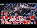 HGムラサメ#02仮組み&レビュー編『機動戦士ガンダムSEED DESTINY』ガンプラ製作@GM…
